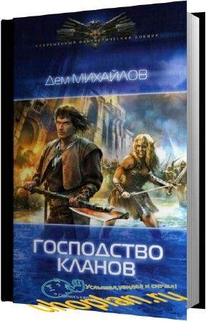 Михайлов Дем - Господство кланов (Аудиокнига)