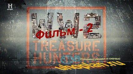 Вторая мировая. Охотники за сокровищами (2017) HDTVRip (Фильм - 2)