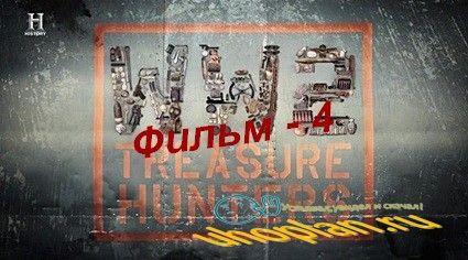 Вторая мировая. Охотники за сокровищами (2017) HDTVRip (Фильм - 4)