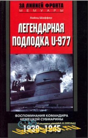 Хайнц Шаффер - Легендарная подлодка U-977. Воспоминания командира немецкой субмарины. 1939-1945 (2008)