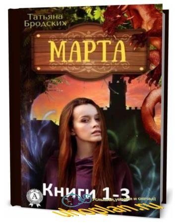 Татьяна Бродских. Марта. Сборник книг