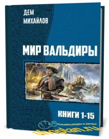 Дем Михайлов. Мир Вальдиры. Сборник книг ( 15 томов )