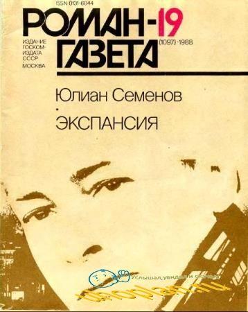 Роман-газета №8 номеров  (1988)