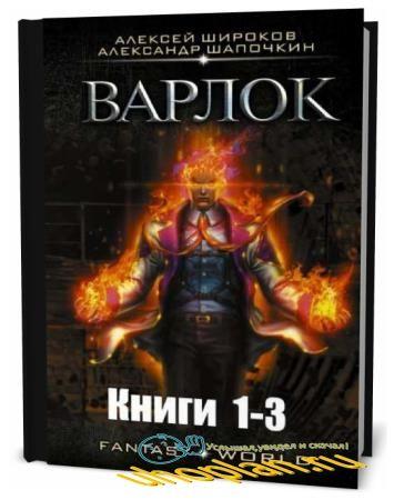 А. Шапочкин, А. Широков. Варлок. Сборник книг ( 3 тома )