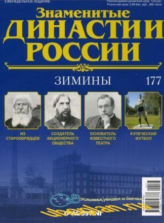 Знаменитые династии России №177 (2017)