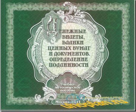 А. Белоусов - Денежные билеты, бланки ценных бумаг и документов. Определение подлинности (2011)