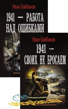 Иван Байбаков. Малой кровью на своей территории. Сборник книг