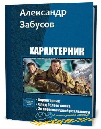 Александр Забусов. Характерник. Сборник книг