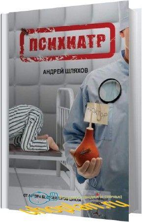 Шляхов Андрей - Психиатр (Аудиокнига)