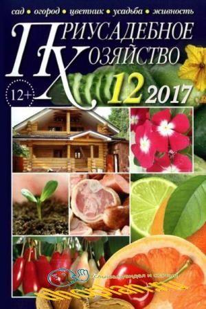 Приусадебное хозяйство №12 (декабрь 2017) + приложения