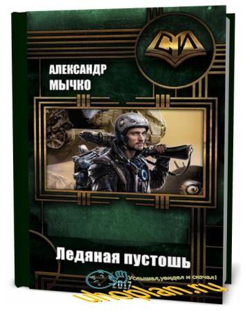 Александр Мычко. Ледяная пустошь