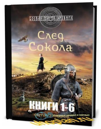 Сергей Самаров. След Сокола. Сборник книг