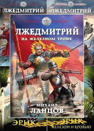 Михаил Ланцов - Сборник произведений (16 книг)