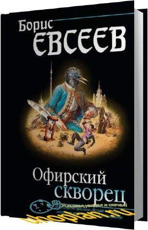 Евсеев Борис - Офирский скворец (Аудиокнига)