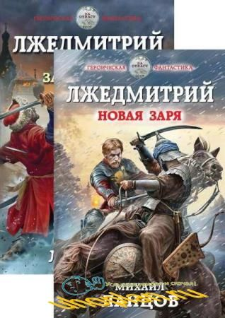 Михаил Ланцов. Лжедмитрий. Сборник книг