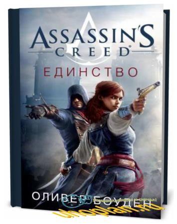 Оливер Боуден. Assassin's Creed. Единство