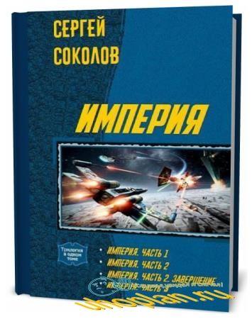 Сергей Соколов. Империя. Сборник книг ( 4 тома )