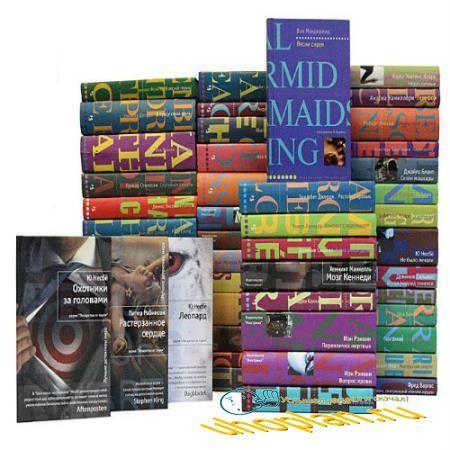 Серия - Лекарство от скуки (260 книг)