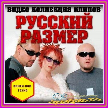 Русский размер – Видеоколлекция (1996) TVRip