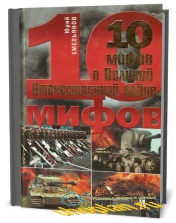 Ю. Емельянов. 10 мифов о Великой Отечественной войне