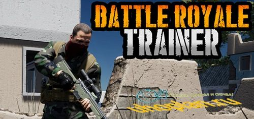Battle Royale Trainer – тренажер для PUBG