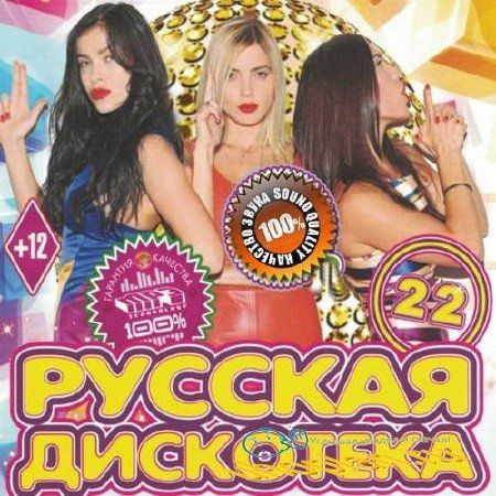 Русская дискотека №22 (2017)
