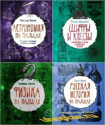 Михаил Гаспаров, Александр Никонов - Библиотека вундеркинда. Сборник (7 книг)