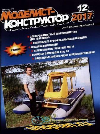 Моделист-конструктор №12 (декабрь 2017)