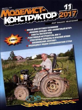 Моделист-конструктор №11 (декабрь 2017)