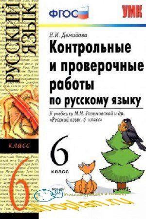 Демидова Н.И. - Контрольные и проверочные работы по русскому языку. 6 класс