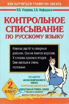 Узорова О. В., Нефедова Е. А. - Контрольное списывание по русскому языку. 2 класс