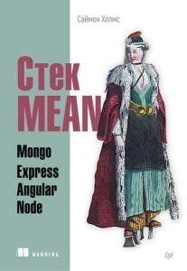 Саймон Холмс - Стек MEAN. Mongo, Express, Angular, Node