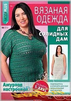 Вязаная одежда для солидных дам №3 2016