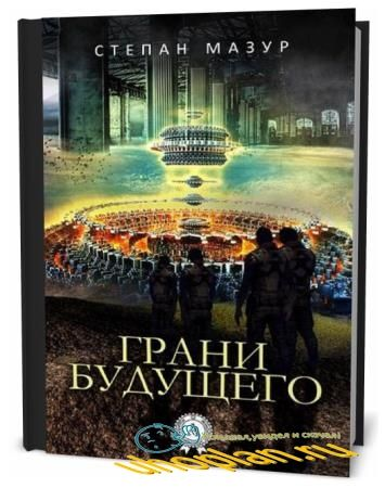 Степан Мазур. Грани будущего