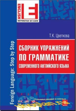 Татьяна Цветкова - Сборник упражнений по грамматике современного английского языка (2012)