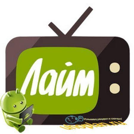 Лайм HD TV   v2.2 Ad-Free