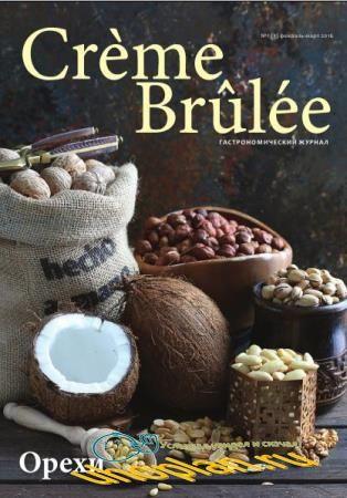 Creme Brulee / Крем-брюле №1 (3) (февраль-март /  2016)
