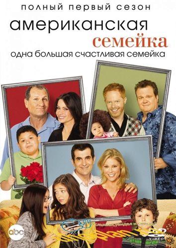 Семейные ценности / Американская семейка (9 сезон) / Modern Family (2017)