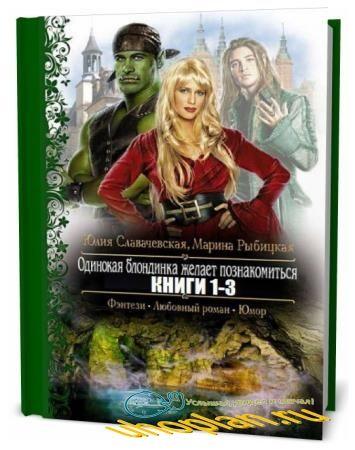 Юлия Славачевская. Одинокая блондинка желает познакомиться. Сборник книг