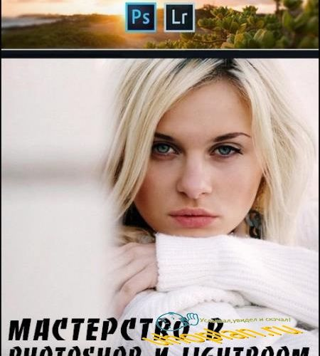 Мастерство в Photoshop и Lightroom (2017) HDRip