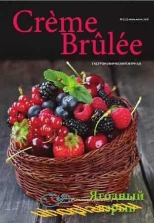 Creme Brulee / Крем-брюле №3 (5) (июнь-июль /  2016)