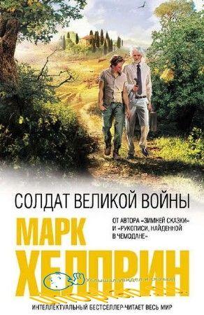 Хелприн Марк - Солдат великой войны (Аудиокнига)