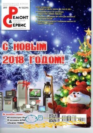 Ремонт и сервис №12 (декабрь 2017)