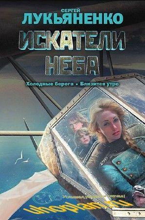 Лукьяненко Сергей - Искатели неба (Аудиокнига) m4b