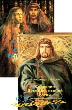 Александр Забусов. Славянин. Сборник книг