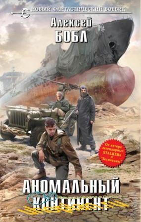 Новый фантастический боевик (117 книг) (2013-2017)