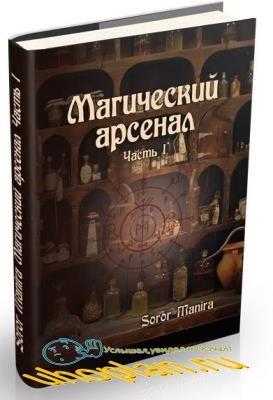 Soror Manira - Магический Арсенал
