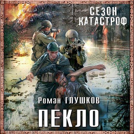 Глушков Роман - Сезон катастроф. Пекло  (Аудиокнига)