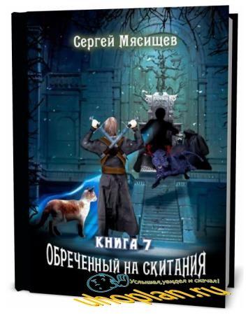 Сергей Мясищев. Обреченный на скитания. Книга 7