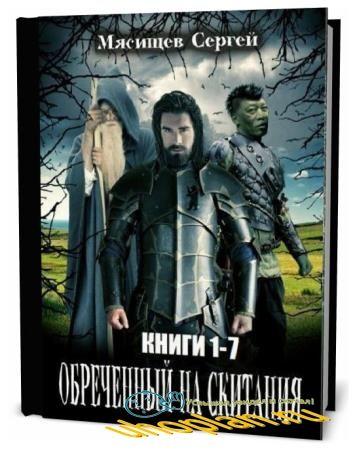 Сергей Мясищев. Обреченный на скитания. Сборник книг ( 7 томов )